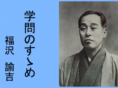 "What if the Great ""Translator"" Fukuzawa Yukichi was Alive Today?"